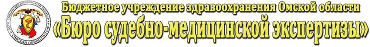 Судмедэкспертиза в Омске — БУЗОО БСМЭ